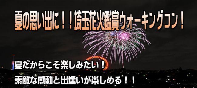 【埼玉県その他のプチ街コン】e-venz(イベンツ)主催 2016年8月20日