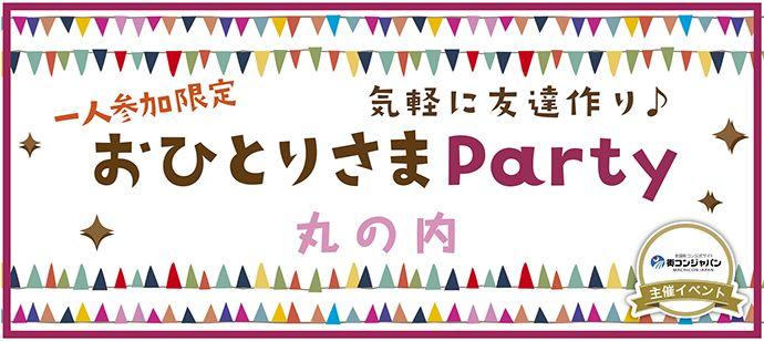 【丸の内の恋活パーティー】街コンジャパン主催 2016年9月14日