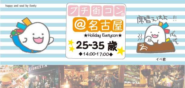【名古屋市内その他のプチ街コン】evety主催 2016年8月20日