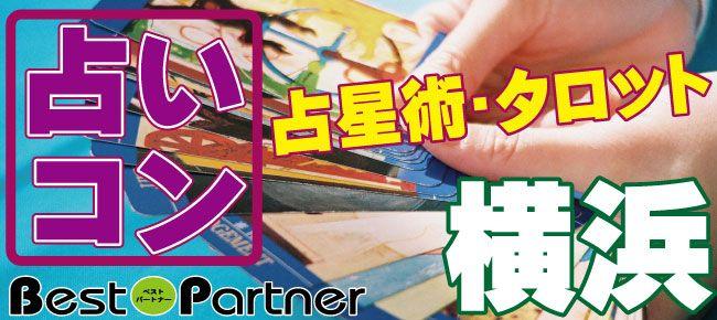 【横浜市内その他のプチ街コン】ベストパートナー主催 2016年9月18日