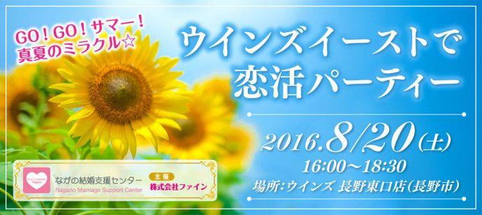 【長野の恋活パーティー】株式会社ファイン主催 2016年8月20日