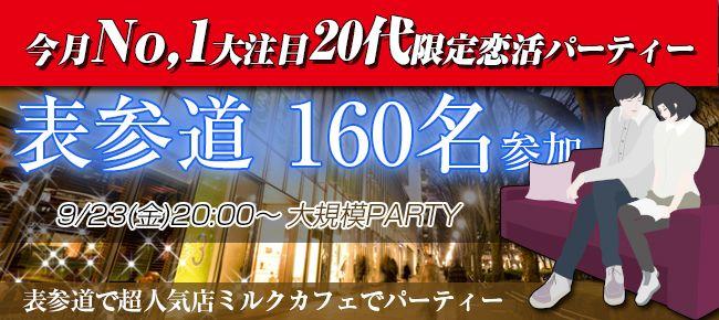 【表参道の恋活パーティー】株式会社アソビー主催 2016年9月23日