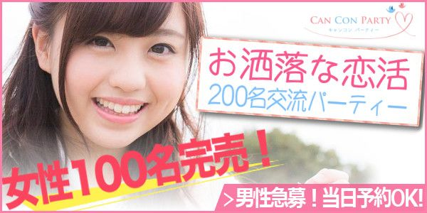 【銀座の恋活パーティー】キャンキャン主催 2016年9月9日