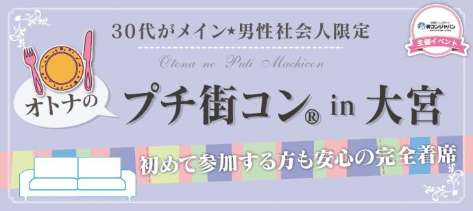 【大宮のプチ街コン】街コンジャパン主催 2016年9月24日