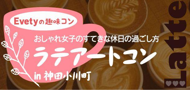 【東京都その他のプチ街コン】evety主催 2016年8月28日