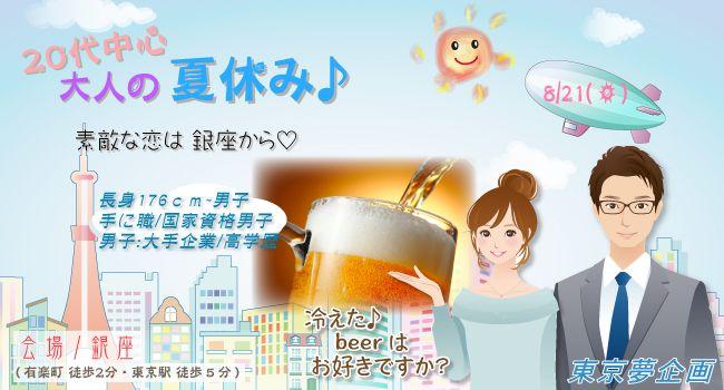 【銀座のプチ街コン】東京夢企画主催 2016年8月21日