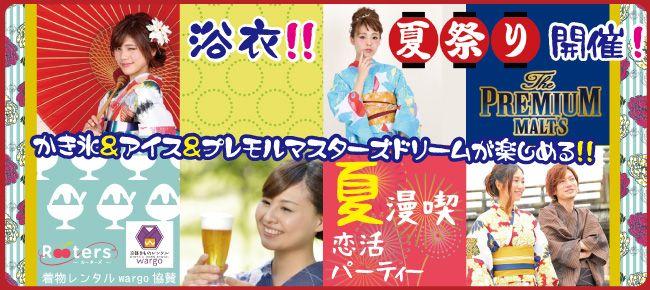 【堂島の恋活パーティー】株式会社Rooters主催 2016年8月20日