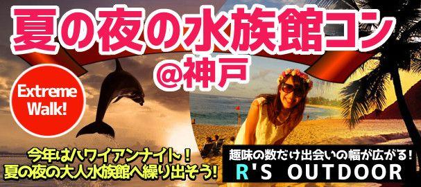 【神戸市内その他のプチ街コン】R`S kichen主催 2016年8月11日