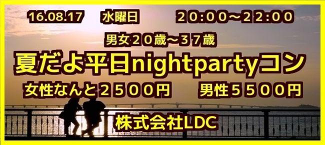 【長崎のプチ街コン】株式会社LDC主催 2016年8月17日