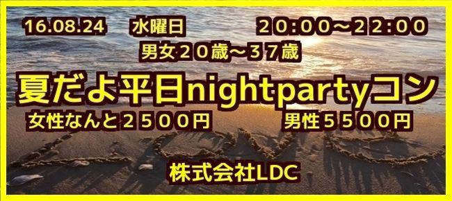 【長崎のプチ街コン】株式会社LDC主催 2016年8月24日