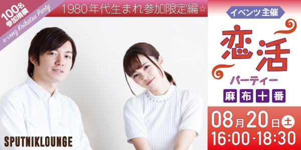 【東京都その他の恋活パーティー】e-venz(イベンツ)主催 2016年8月20日