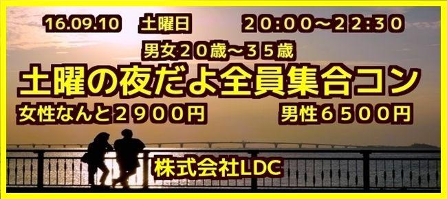 【長崎のプチ街コン】株式会社LDC主催 2016年9月10日