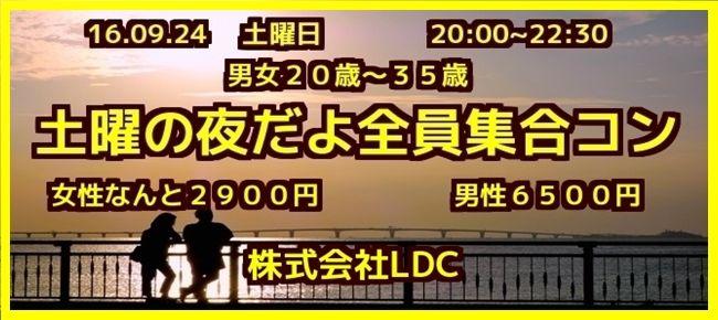 【長崎のプチ街コン】株式会社LDC主催 2016年9月24日