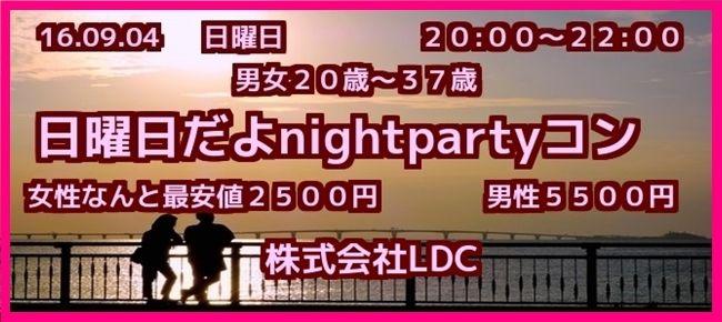 【長崎のプチ街コン】株式会社LDC主催 2016年9月4日