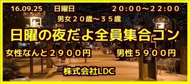 【長崎のプチ街コン】株式会社LDC主催 2016年9月25日