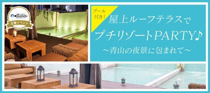 【青山の恋活パーティー】街コンジャパン主催 2016年9月5日