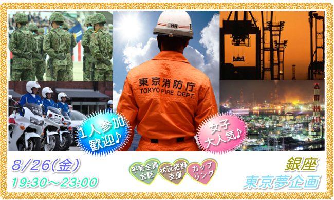 【銀座のプチ街コン】東京夢企画主催 2016年8月26日