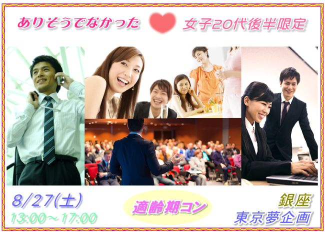 【銀座のプチ街コン】東京夢企画主催 2016年8月27日