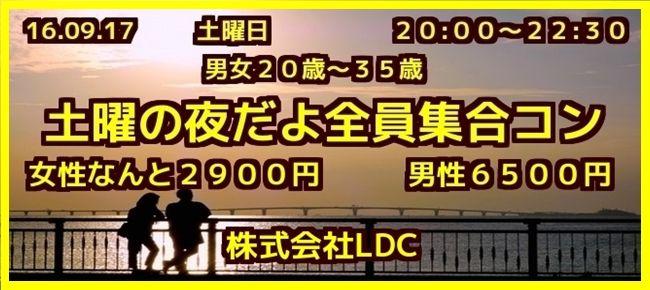 【長崎のプチ街コン】株式会社LDC主催 2016年9月17日