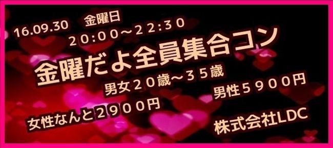 【長崎のプチ街コン】株式会社LDC主催 2016年9月30日