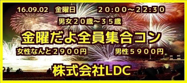 【大分のプチ街コン】株式会社LDC主催 2016年9月2日
