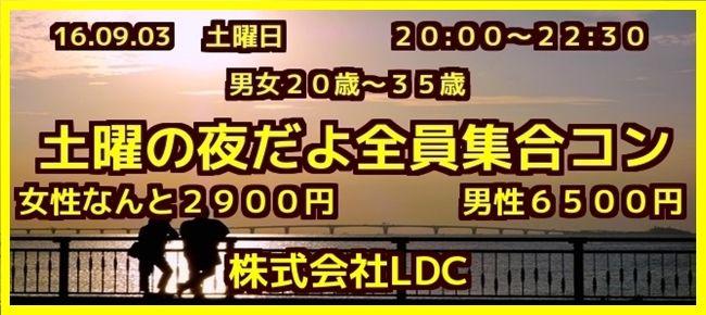 【大分のプチ街コン】株式会社LDC主催 2016年9月3日