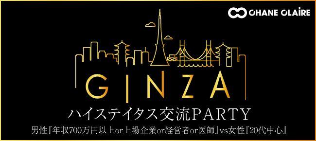 【銀座の恋活パーティー】シャンクレール主催 2016年8月7日