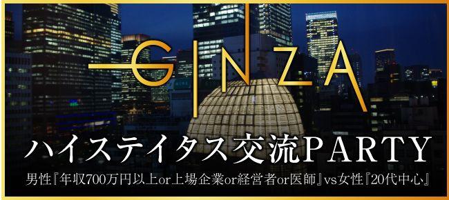 【銀座の恋活パーティー】シャンクレール主催 2016年8月11日