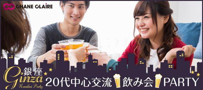 【銀座の恋活パーティー】シャンクレール主催 2016年8月24日