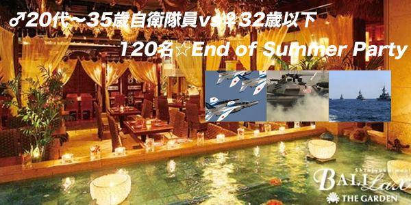 【新宿の恋活パーティー】株式会社フュージョンアンドリレーションズ主催 2016年9月24日