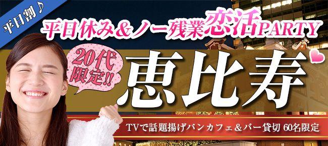 【恵比寿の恋活パーティー】株式会社アソビー主催 2016年9月29日
