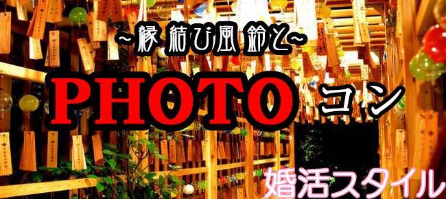 【川越のプチ街コン】株式会社スタイルリンク主催 2016年7月23日