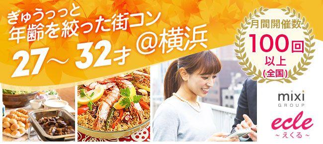 【横浜市内その他の街コン】えくる主催 2016年9月3日