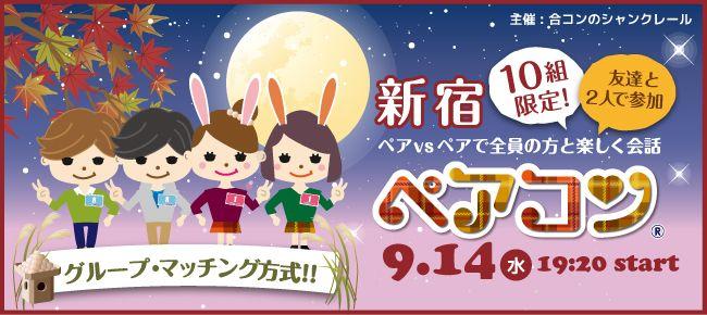 【新宿のプチ街コン】シャンクレール主催 2016年9月14日