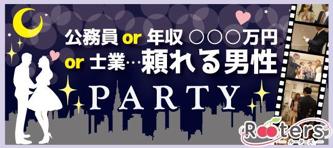 【札幌市内その他の恋活パーティー】Rooters主催 2016年8月27日
