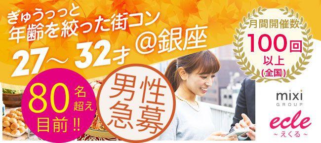【銀座の街コン】えくる主催 2016年9月17日