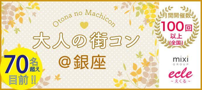 【銀座の街コン】えくる主催 2016年9月24日