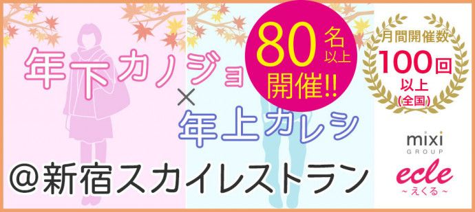 【新宿の街コン】えくる主催 2016年9月22日