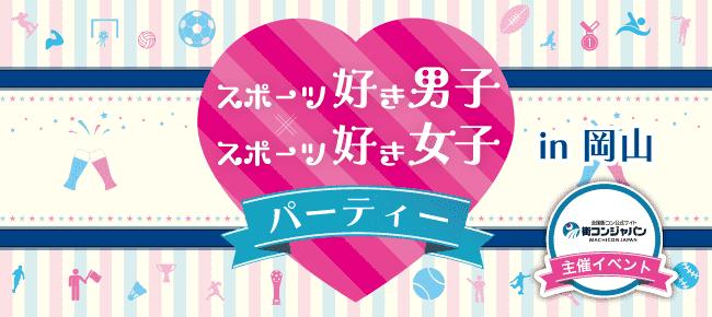【岡山市内その他の恋活パーティー】街コンジャパン主催 2016年9月18日