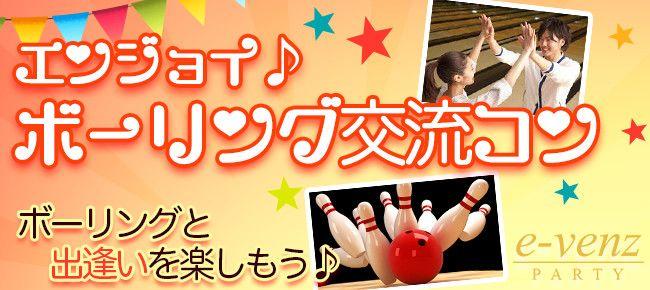 【名古屋市内その他のプチ街コン】e-venz(イベンツ)主催 2016年8月5日