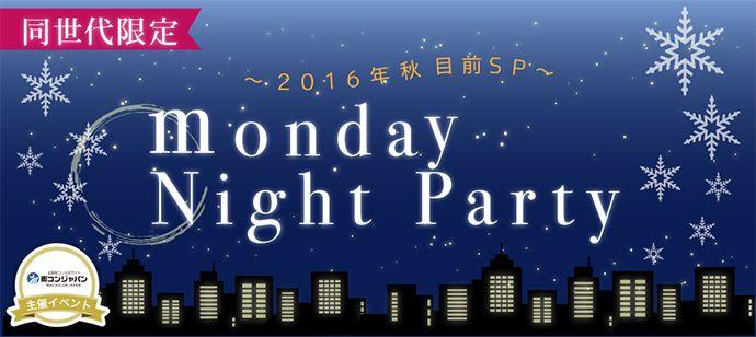 【札幌市内その他の恋活パーティー】街コンジャパン主催 2016年9月12日