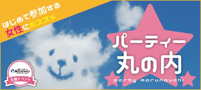 【丸の内の恋活パーティー】街コンジャパン主催 2016年9月7日