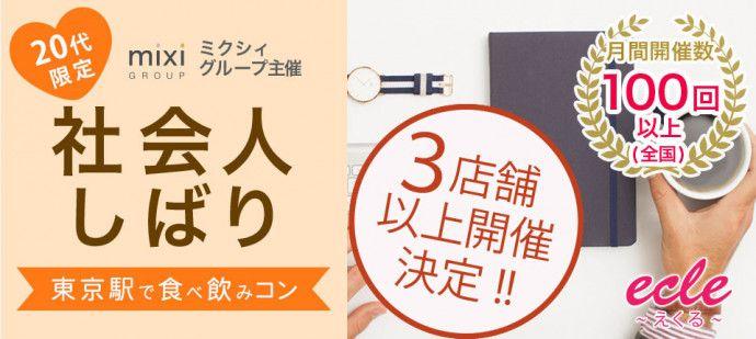 【東京都その他の街コン】えくる主催 2016年9月10日