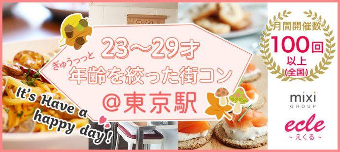 【東京都その他の街コン】えくる主催 2016年9月17日