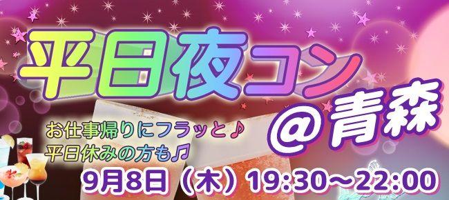 【青森県その他のプチ街コン】街コンmap主催 2016年9月8日