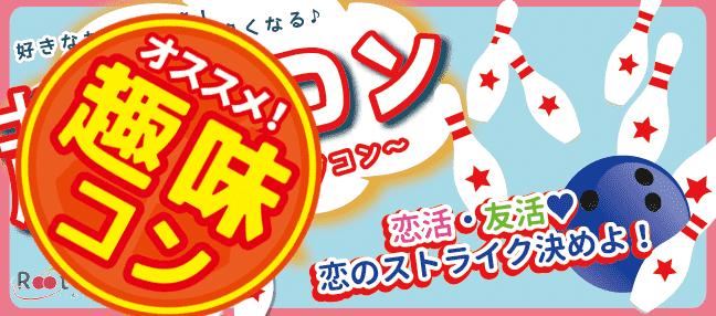 【梅田のプチ街コン】Rooters主催 2016年8月27日