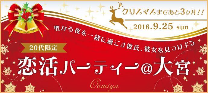 【大宮の恋活パーティー】街コンジャパン主催 2016年9月25日