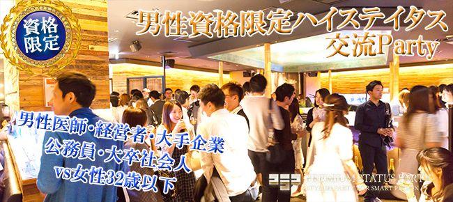 【札幌市内その他の恋活パーティー】株式会社フュージョンアンドリレーションズ主催 2016年8月28日