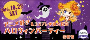 【新宿の恋活パーティー】街コンジャパン主催 2016年10月22日
