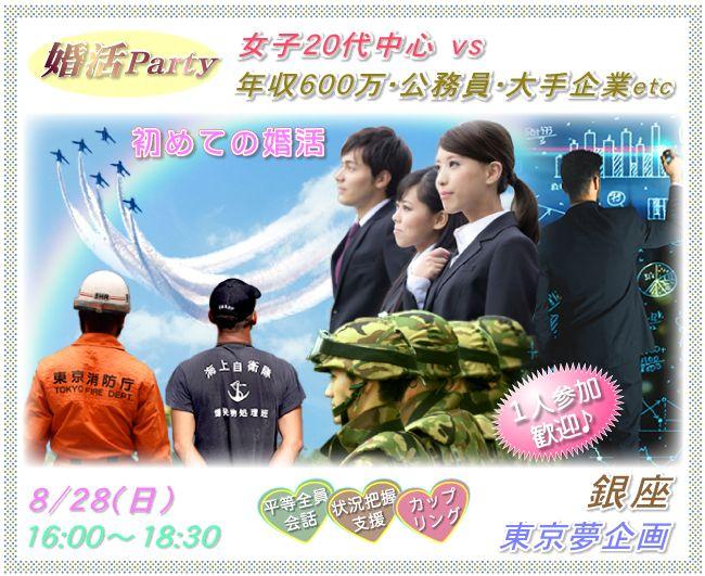 【銀座の婚活パーティー・お見合いパーティー】東京夢企画主催 2016年8月28日